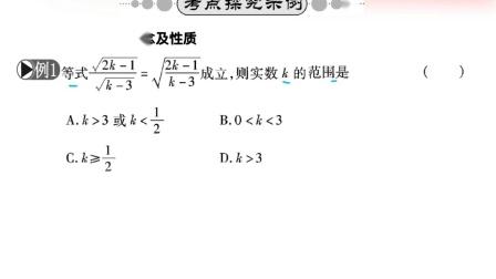 二次根式的性质及概念-习题精讲-中考数学复习第一轮