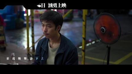 《风平浪静》同名推广曲 MV