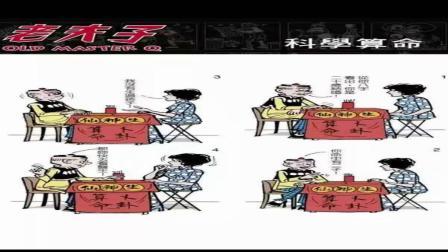 老夫子漫画版第5集