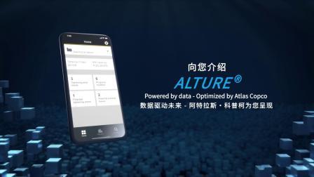 ALTURE - 数据驱动未来 - 阿特拉斯·科普柯为您呈现