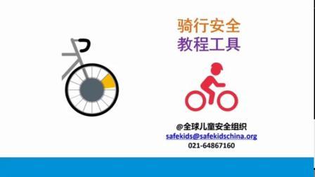 儿童青少年道路安全魔盒—骑行安全