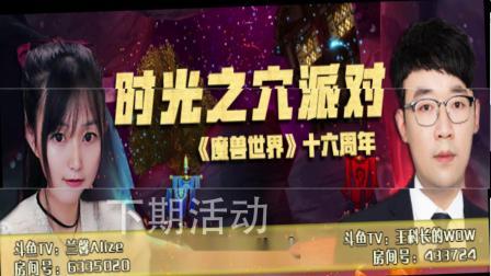 《魔兽世界》主播活动集锦:10月31日魔兽主播活动 万圣节(部落)
