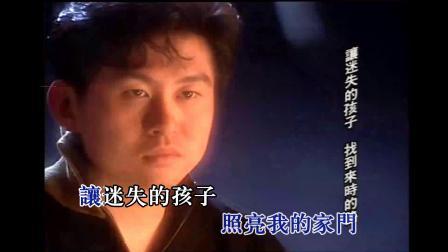 郑智化《星星点灯》