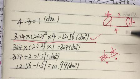 六年级数学 小升初数学竞赛题239 漫淇易错点  名师微课