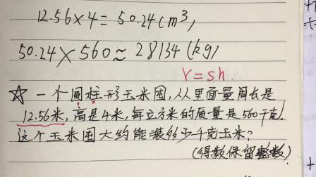 六年级数学 小升初数学竞赛题238 漫淇易错点  名师微课