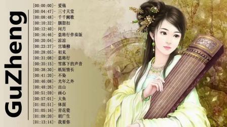 75分钟放松心情的中国流行古筝音乐(首曲:爱殇)
