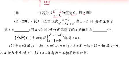 分式求值-中考数学复习第一轮