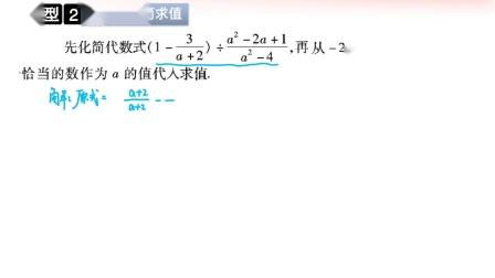 化简求值-选择恰当的数代入求值-中考数学