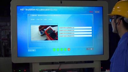 低压电工作业演示视频_安德培训