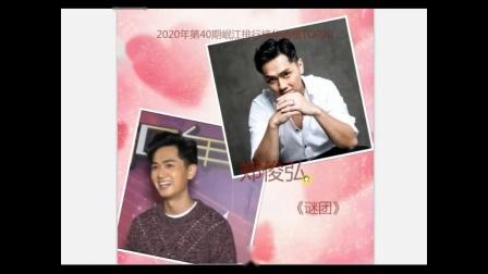 《岷江排行榜》2020年第40期华语榜TOP20:第十位新上榜郑俊弘新歌《谜团》(TVB热播剧《木棘证人》主题曲)