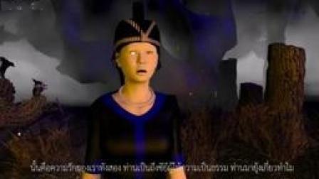 苗族鬼故事(视频)二