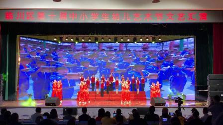临川区华溪中心小学学生艺术节《少年中国》