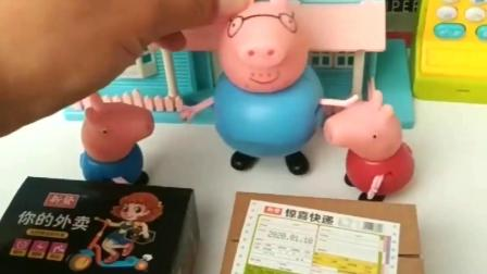 佩奇乔治买了东西,不让猪爸爸拿自己的东西,让猪爸爸看