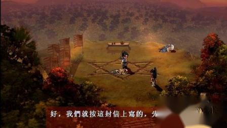 轩辕剑叁外传天之痕08 东莱 泰山