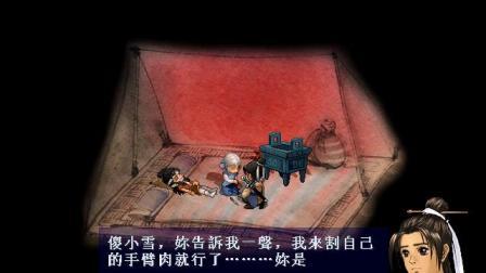 轩辕剑叁外传天之痕13 仙山岛 天外村