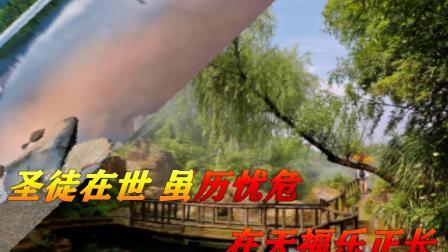 新编赞美诗338首 各有十架歌 哈尔滨市平房基督教会 雄鹰弟兄制作 献诗