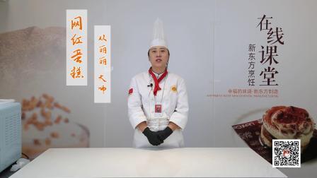 哈尔滨新东方西点西餐学校公开课---网红蛋糕(一)