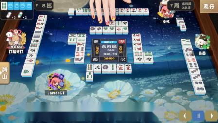 【日麻GAME精华】起手宝牌炸弹变原子弹!#1