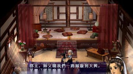 轩辕剑叁外传天之痕20 江都 大兴 大梁