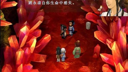 轩辕剑叁外传天之痕36 伏羲宫殿 赤贯星与玉儿结局