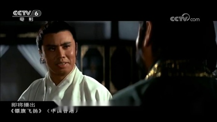 镖旗飞扬(1975)