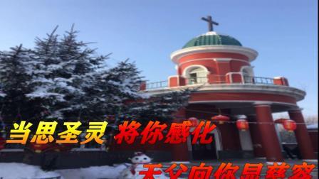 新编赞美诗340首 已负十架歌 哈尔滨市平房基督教会 雄鹰弟兄制作 献诗