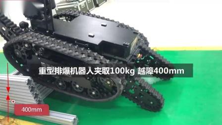 重型排爆机器人