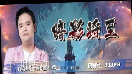 《魔兽世界》主播活动集锦:11月7日魔兽主播活动 十六周年(部落)