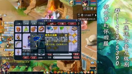 梦幻西游:梧桐给玩家挖高级藏宝图,开出逆天双蓝字装备!