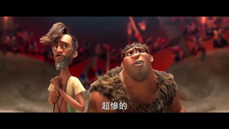 《疯狂原始人 2》全新中字预告