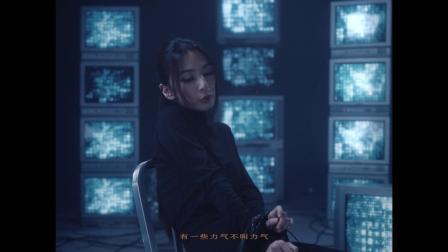 田馥甄《底里歇斯》MV