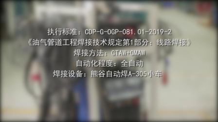 熊谷小管全自动焊机为集输场站焊接解决方案 (中)