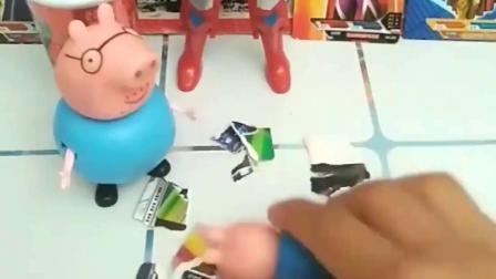 猪爸爸撕了怪兽卡片,不料乔治以为猪爸爸拿了奥特曼卡片