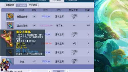 梦幻西游:老王展示新出无级别逆天三蓝字,藏宝阁摆价一百万!