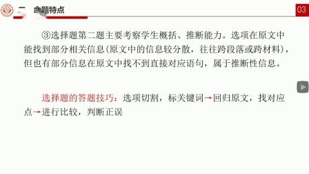 王永坚、孙婷玮、马佳雯——实用类文本的命题特点