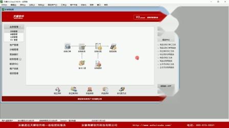 速达3000/V3系列【进销存+财务】一体化管理软件培训课程①:功能模块概述