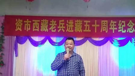 资市·西藏老兵进藏五十周年纪念活动