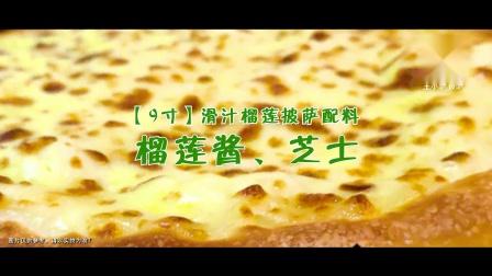 滑汁榴莲披萨 广告片