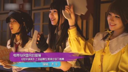 《和平精英》上海省赛在激情中落下帷幕