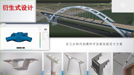 Inventor在工程建设领域中的应用与案例分享在线研讨会-20201117-蔡萌