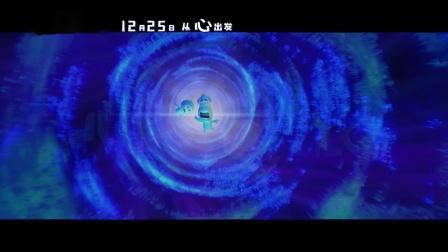 《心灵奇旅》定档12月25日全国上映!天马行空的灵魂世界即将开启