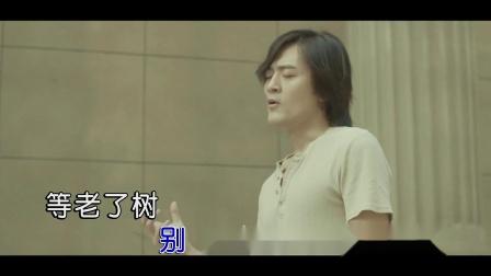 吴佑城-变心脚步(原版)红日蓝月KTV推介