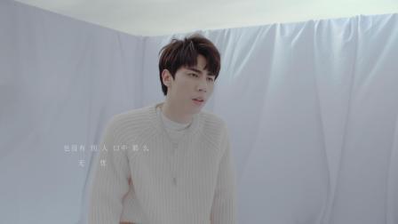 徐凯Uriah 《One at a Time》MV.mov