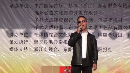 横店之声合唱团赵启洪在王坑中国红枫节上演唱的的歌曲   施美华录制
