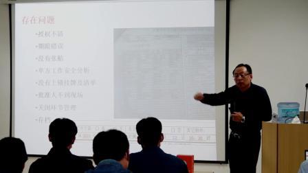 唐山平安财险危化行业工艺安全管理与双重预防培训(下部)
