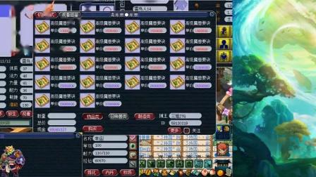 梦幻西游:梧桐给玩家14技能力劈召唤兽打书,这波能不能保住?