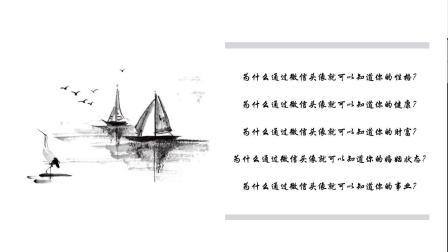 微信头像预测法第一讲刘洛熙.avi