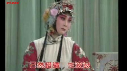京剧【花田错】选段-刘长瑜(早年录像)