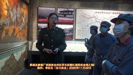 彩战友参观广西桂林全州红征湘江战役纪念馆之听讲解
