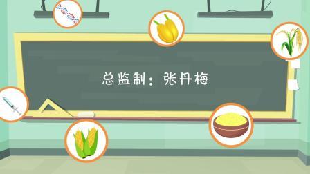 """""""基因小课堂""""系列科普动画《不怕除草剂的大豆》"""